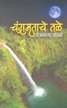 Chandramrutache Tale