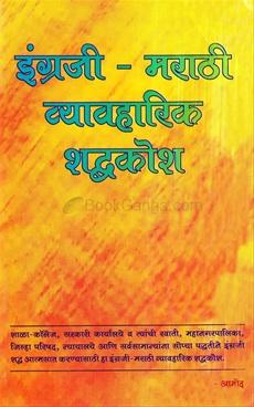 Engraji Marathi Vyavharik Shabdkosh