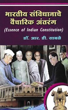 Bhartiya Sanvidhanache Vaicharik Antarang
