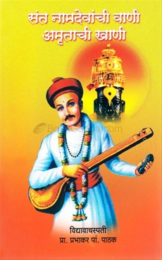 Sant Namdevanchi Vani Amrutachi Khani