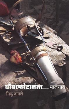 Bombsphotanantar... Malegaon