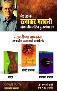 Ratnakar Matkari 3 Pustakancha Sanch