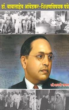 Dr. Babasaheb Ambedkar : Shikshanvishayak Patre