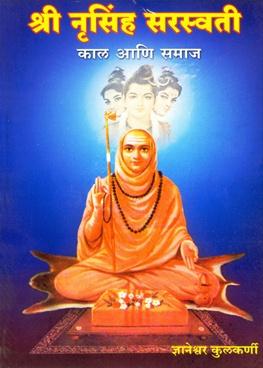 Shree Nrusinh Saraswati Kal Ani Samaj
