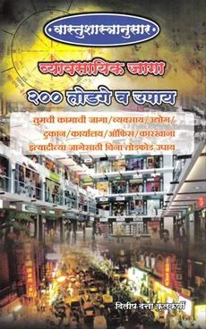 Vyavasayik Jaga 200 Todage V Upay