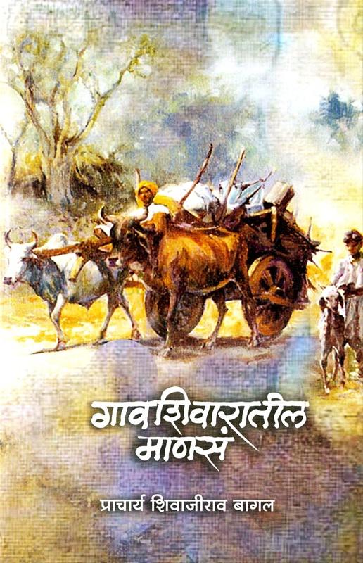गावशिवारातील माणसं