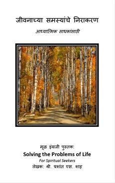 Jeevanachaya Samasyanche Nirakaran