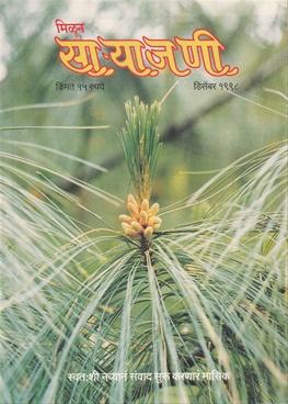 मिळून साऱ्याजणी डिसेंबर १९९८