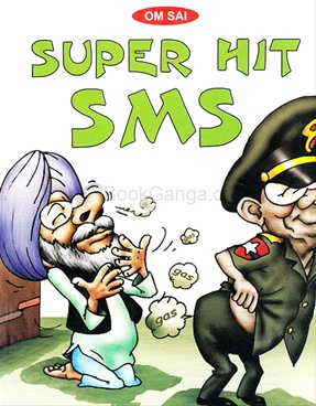 Super Hit SMS (big)