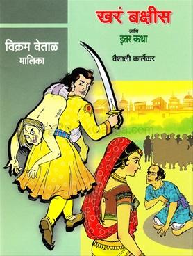 Vikram Vetal Malika Khar Bakshis Ani Etar Katha