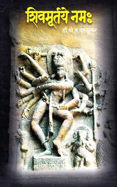 Shivmurtaye Namha