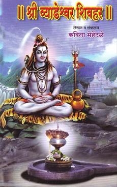 Shri Vyadeshwar Shivahar