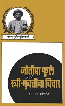 Jotiba Phule Ani Stri Mukticha Vichar