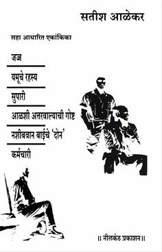 Satish Aalekar -Saha Adharit Ekankika