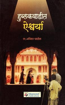 Hublakavadit Aishwarya
