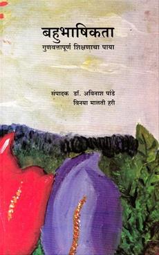 Bahubhashikat Gunvattapurna Shikshanacha Paya