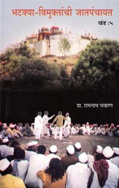 Bhatakya - Vimuktanchi Jatpanchayat Khand : 5