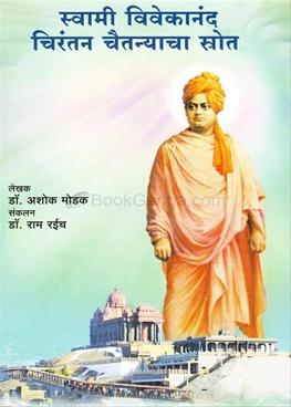 Swami Vivekanand chirantan chaitanyacha Strot