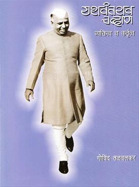 Yashwantrao Chavan: Vyaktitva Va Kartutva