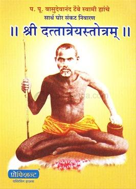 Shri Dattatreyastotram