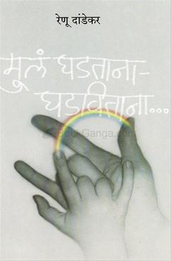 Mul Ghadtana - Ghadvitana