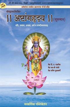 Ashtangahruday ( With CD )