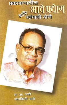 Prakashanatil Bhave Prayog Ani Patangachi Dori