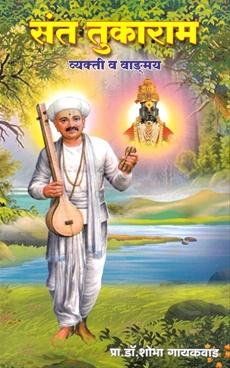 Sant Tukaram Vyakti Va Vangmay