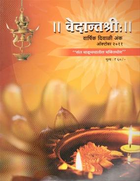 Vedantshri (2011)