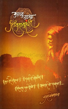 Kavya Gatha Shivarayanchi