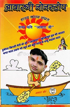 Aawaragi Nonstop