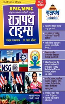 Rajpath Career Times - July 2016