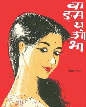 Vangmay Shobha ( December 1971 )