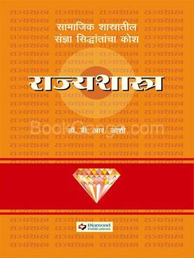 Rajyashastra Sadnyakosh