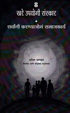 Khare Upayogi Sanskar - 8
