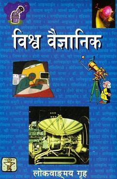 Vishwa Vaidnyanik