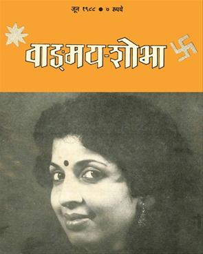 वाङ्मय शोभा ( जून १९८८ )