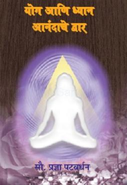 Yog Aani Dhyan- Aanandache Dwar