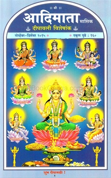 Adimata Diwali 2015