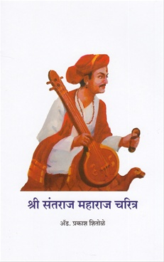 Shri Santraj Maharaj Charitra