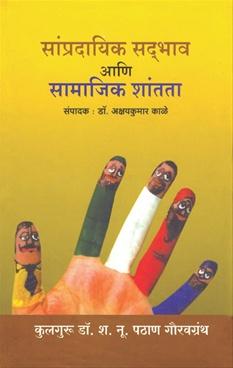 Sampradayik Sadbhav Ani Samajik Shantata