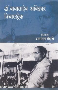 Dr.Babasaheb Ambedkar vicharudrek