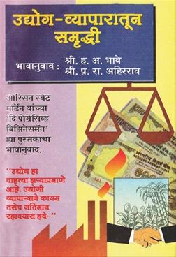 Udyog Vyaparatun Samruddhi