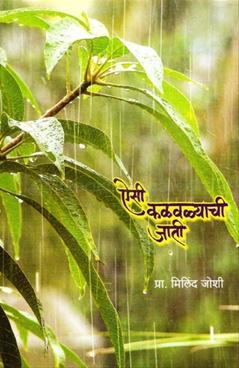 Aisi Kalavalayachi Jati