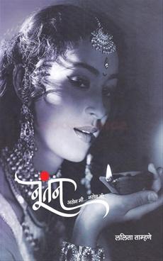 Nutan Asen Mi Nasen Mi (Hard Cover)