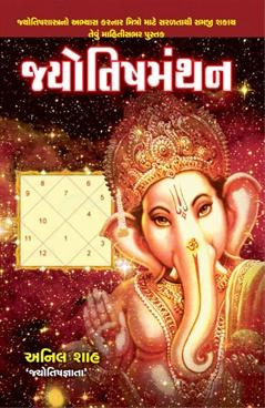 Jyotishmanthan