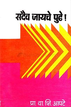 Sadaiv Jayche Pudhe