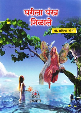 Parila Pankh Milale