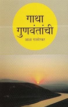 Gatha Gunvantachi