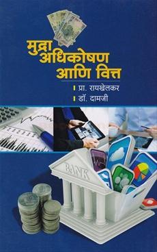 Mudra Adhikoshan Ani Vitta